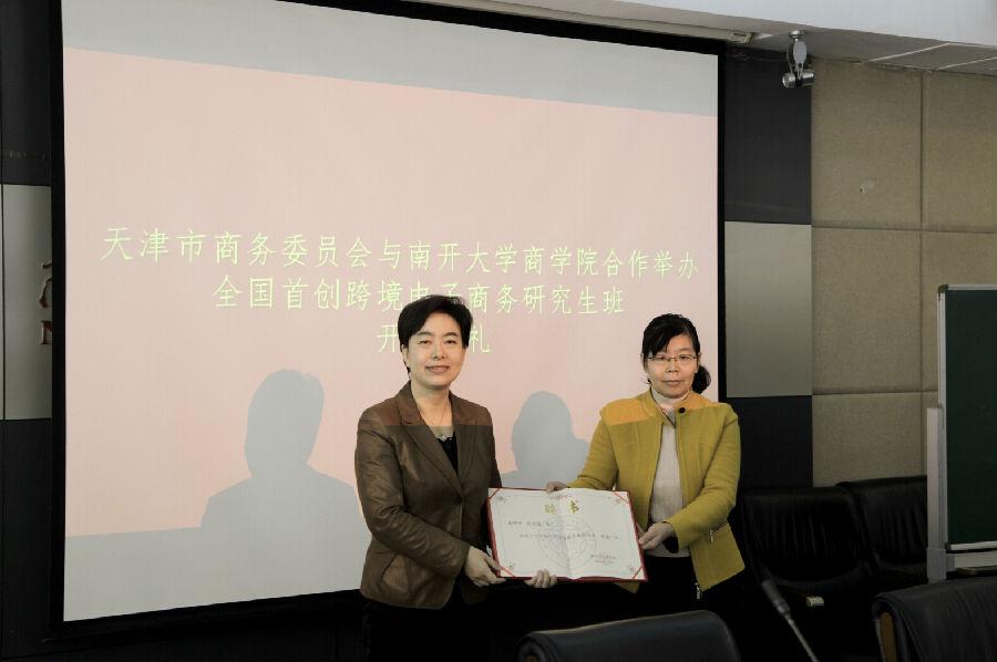 全国首个跨境电子商务研究生班在津开班
